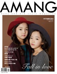 키즈매거진 아망(2014년 10월호)