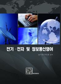 전기전자 및 정보통신영어