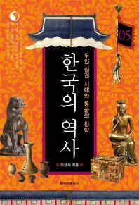 한국의 역사. 05 무인 집권 시대와 몽골의 침략