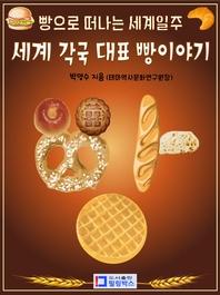 세계 각국 대표 빵이야기_빵으로 떠나는 세계일주