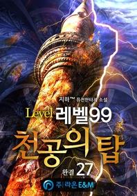 레벨99 천공의 탑. 27 (완결)