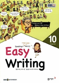 이지 라이팅(Easy Writing)(방송교재 2015년 10월)