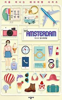 퍼스트 암스테르담 - 처음 떠나는 해외여행 14