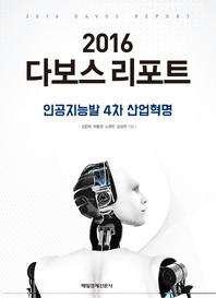 2016 다보스 리포트(체험판)