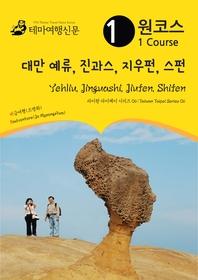 원코스 대만 예류, 진과스, 지우펀, 스펀   타이완 타이페이 시리즈 06