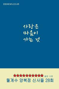 사랑은 마음이 가는 것 (월계수 양복점 신사들 28회 드라마 평점 10점)