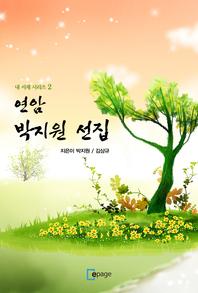 연암 박지원 선집