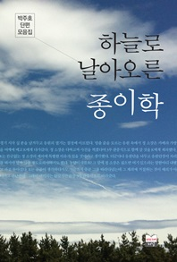 박주호 단편 모음 하늘로 날아오른 종이학