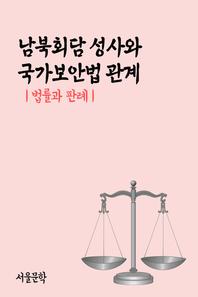 남북회담 성사와 국가보안법 관계 (법률과 판례)