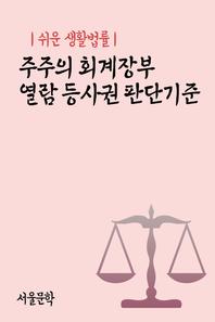 쉬운 생활법률 : 주주의 회계장부 열람 등사권 판단기준