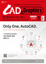 CAD&GRAPHICS(캐드앤그래픽스) 2018년 5월호