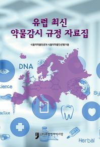 유럽 최신 약물감시 규정 자료집