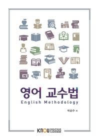 영어교수법