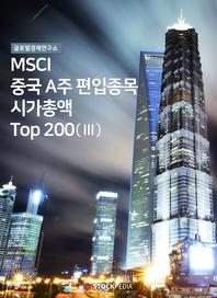 MSCI 중국A주 편입종목 시가총액 Top 200 제3권