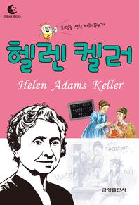 희망을 전한 사회 운동가 헬렌 켈러