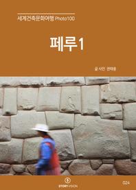 세계건축문화여행 Photo 100. 30(페루1_라마, 이카, 나스카, 와키치나, 라퀴치)