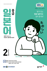 중급 일본어(EBS 방송교재 2020년 2월)