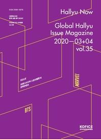 한류나우(Hallyu Now) 35호