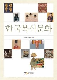 한국복식문화