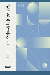 권구현 수필 평론집 1