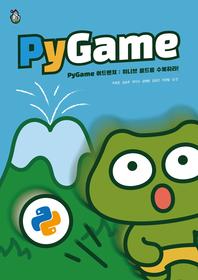 PyGame 어드벤쳐 : 위니브 월드를 수복하라!