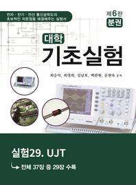 대학기초실험(6판). 실험29