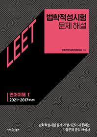 법학적성시험 문제 해설: LEET 언어이해 Ⅰ(2021~2017학년도)