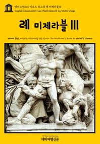 영어고전065 빅토르 위고의 레 미제라블Ⅲ(English Classics065 Les Mis?rablesⅢ by Victor Hugo)