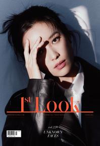 퍼스트룩(1st Look) 2021년 06월 220호 (격주간지)