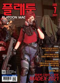 플래툰 2021년 07월호