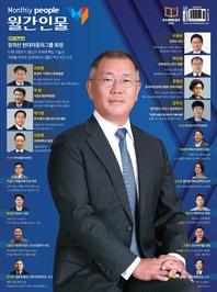 월간인물 2021년 8월호 (표지 : 정의선 현대자동차그룹 회장)