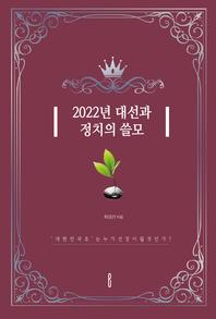 2022년 대선과 정치의 쓸모