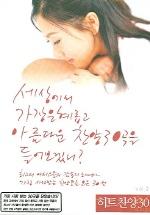히트찬양 30 (VOL.2) (CD 2장)