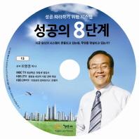 성공의 8단계(CD)