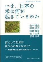 いま,日本の米に何が起きているのか