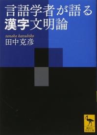 言語學者が語る漢字文明論
