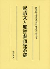 國學院大學貴重書影印叢書 大學院開設六十周年記念 第5卷