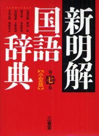 新明解國語辭典 第7版 小型版