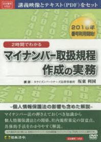 DVD マイナンバ-取扱規程作成の實務
