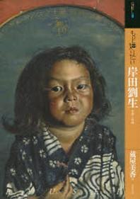 もっと知りたい岸田劉生 生涯と作品