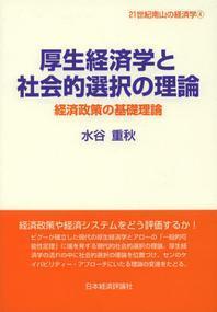 厚生經濟學と社會的選擇の理論 經濟政策の基礎理論