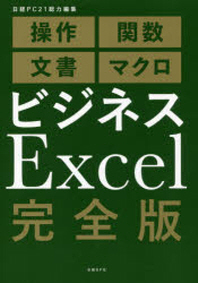 ビジネスEXCEL完全版 操作 關數 文書 マクロ