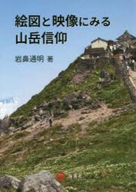 繪圖と映像にみる山岳信仰