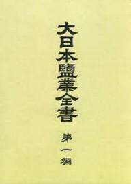 大日本鹽業全書 第1編