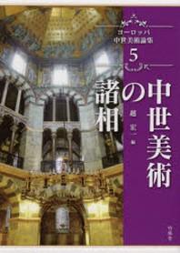 ヨ-ロッパ中世美術論集 5