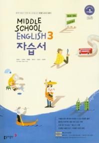 중학 영어 중3 자습서(윤정미외)(2020)