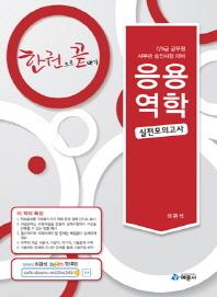 응용역학 실전모의고사(한권으로 끝내기)(2013)