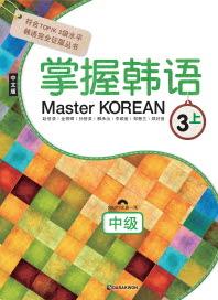 Master Korean. 3(상: 중급)(중국어판)
