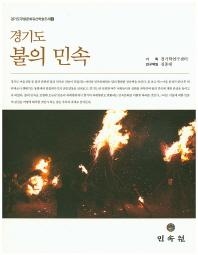 경기도 불의 민속