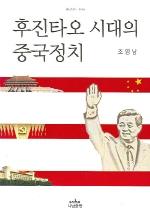 후진타오시대의 중국정치